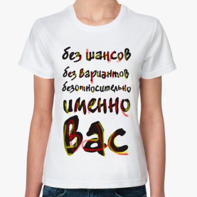 Классическая футболка Без шансов, без вариантов