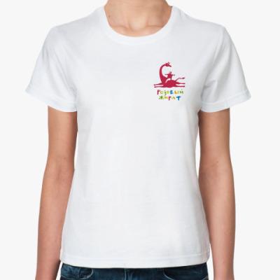 Классическая футболка Розовый жираф