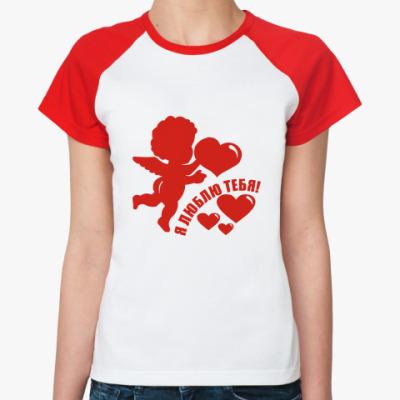 Женская футболка реглан Я люблю тебя!