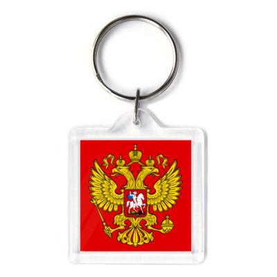 Брелок Герб России