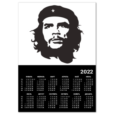 Календарь  Че Гевара