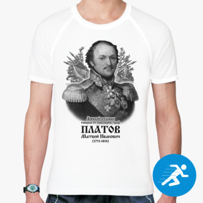 Спортивная футболка Граф Платов