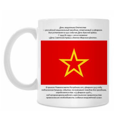 Кружка К дню защитника отечества