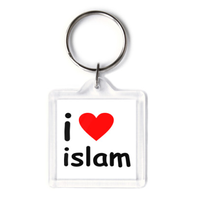 Я люблю ислам!