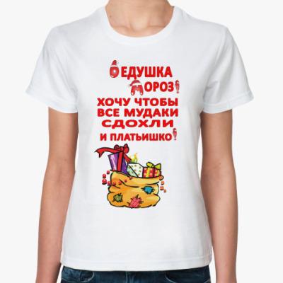 Классическая футболка Пожелания на Новый год!