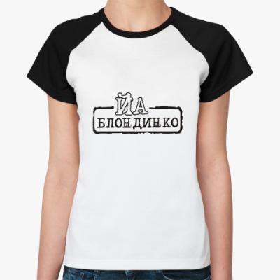 Женская футболка реглан Йа блондинко