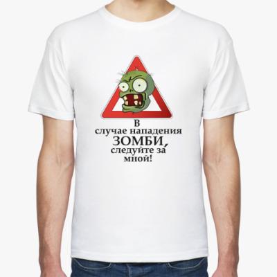 Футболка Внимание, зомби