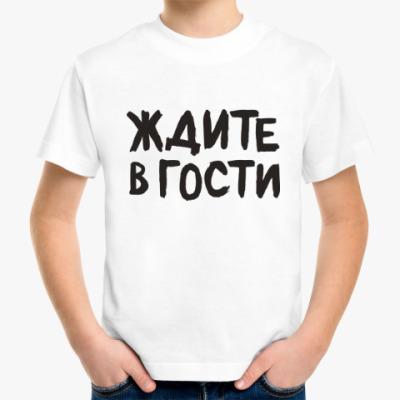 Детская футболка ждите в гости