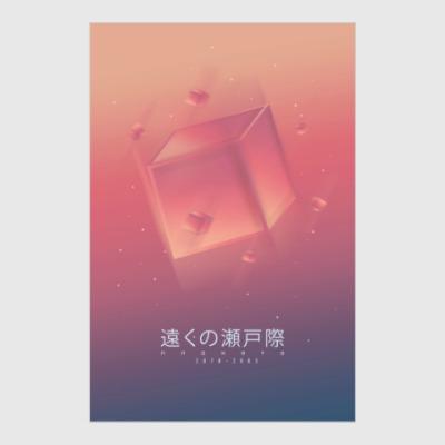 Постер далёкая грань