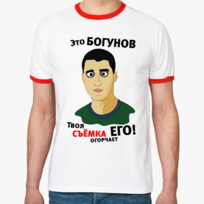 Футболка Ringer-T Это Богунов...
