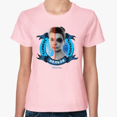 Женская футболка Заявить нельзя молчать