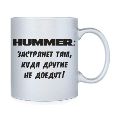 Кружка HUMMER