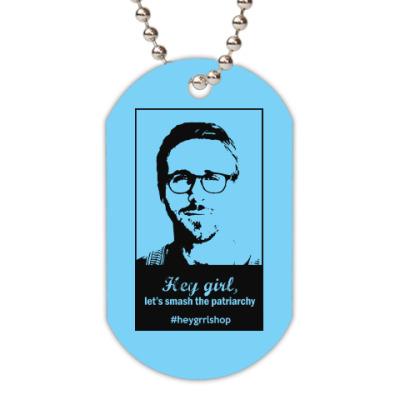 Жетон dog-tag Ryan Gosling - Hey, Girl