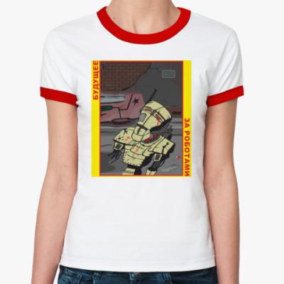 Женская футболка Ringer-T Будущее за роботами
