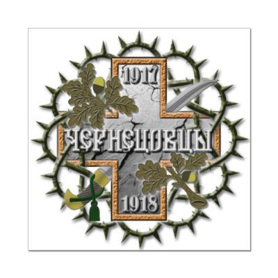 Наклейка (стикер) Чернецовцы