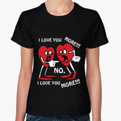 Женская футболка  I love you more!