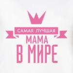 Самая лучшая мама в мире