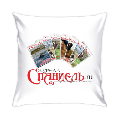 Подушка Логотип журнала 'Спаниель'