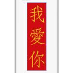 Я люблю тебя по-китайски
