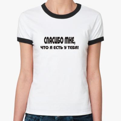 Женская футболка Ringer-T Спасибо мне, что я есть у тебя