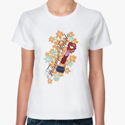 Классическая футболка красотка