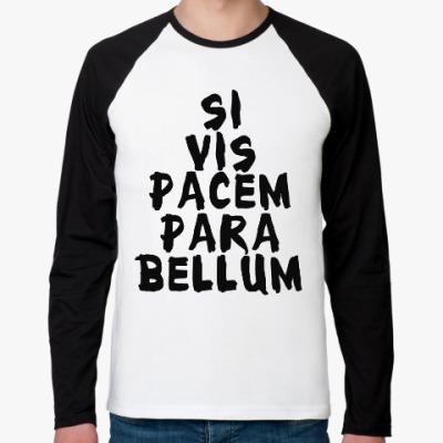 Футболка реглан с длинным рукавом Si vis pacem para bellum