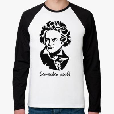 Футболка реглан с длинным рукавом Бетховен жив