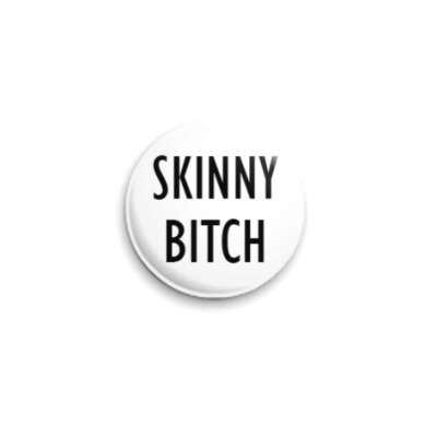Значок 25мм  Skinny Bitch