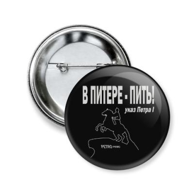 Значок 50мм В ПИТЕРЕ - ПИТЬ
