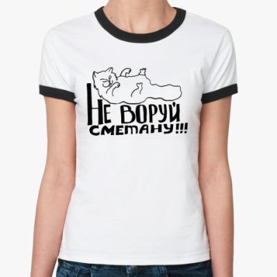 Женская футболка Ringer-T НЕ воруй!
