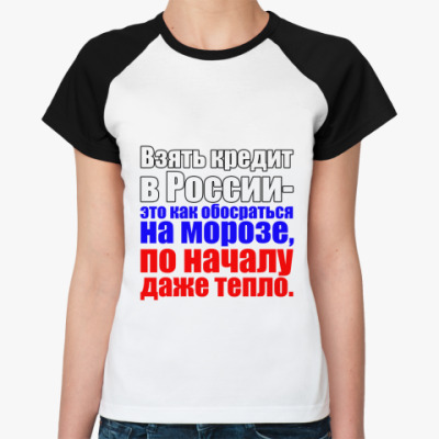 Женская футболка реглан Кредиты