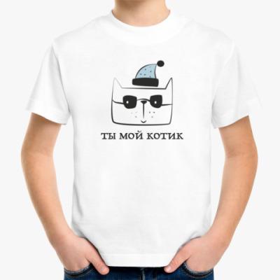 Детская футболка Ты мой котик