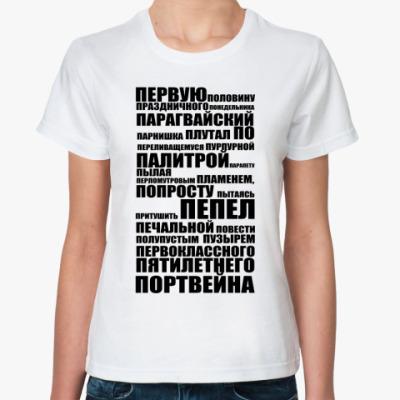 Классическая футболка все на П