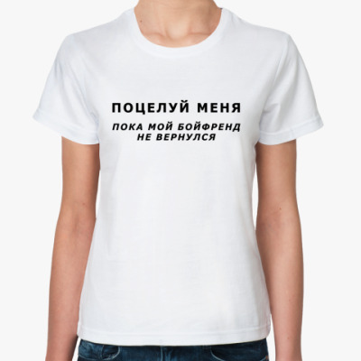Классическая футболка Kiss me