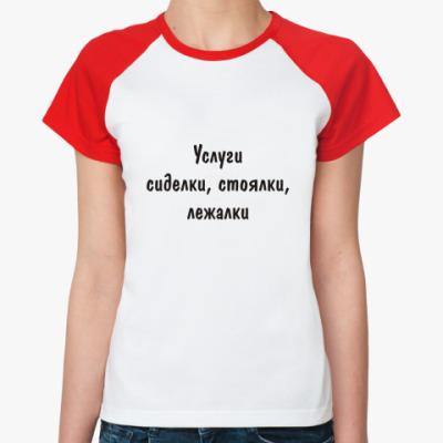 Женская футболка реглан Услуги - сиделки, стоялки...