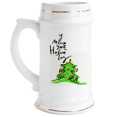 Пивная кружка новый год