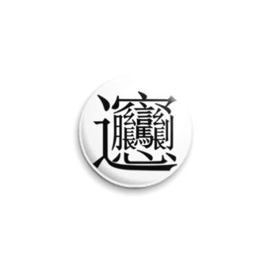 Значок 25мм  Иероглиф Бьян