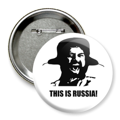 Значок 75мм This is russia