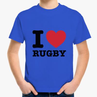 Детская футболка I love rugby