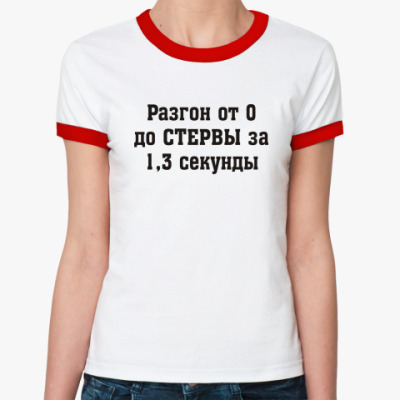 Женская футболка Ringer-T Разгон до стервы