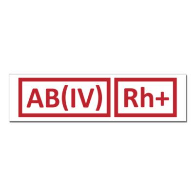 Наклейка (стикер)  Группа крови 4, Rh+