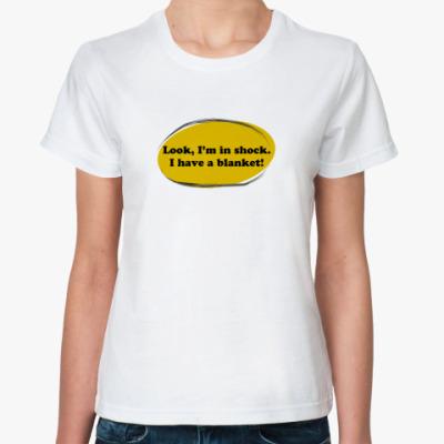 Классическая футболка  Шоковое одеялко