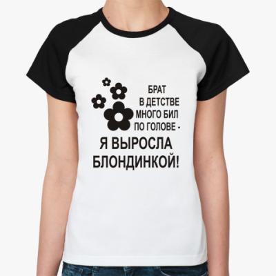 Женская футболка реглан Брат в детстве много бил