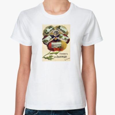 Классическая футболка Привет из Белгорода
