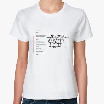 Классическая футболка  Ромочка