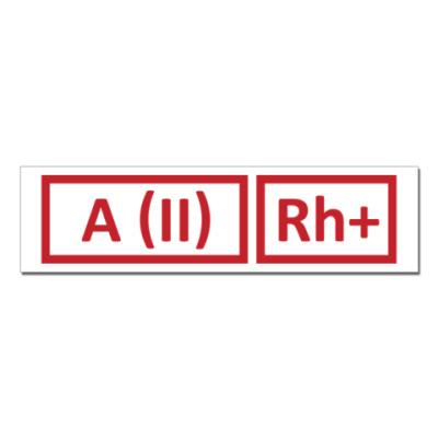 Наклейка (стикер)  Группа крови 2, Rh+