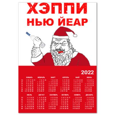 Календарь  'ХЭППИ НЬЮ ЙЕАР'