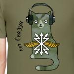 милитари кот связной