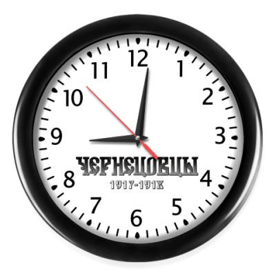 Настенные часы Чернецовцы