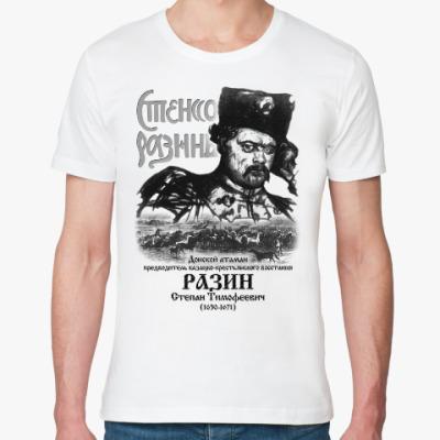 Футболка из органик-хлопка Степан Разин